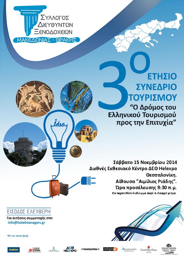 Ετήσιο Συνέδριο Τουρισμού: «Ο δρόμος του ελληνικού τουρισμού προς την επιτυχία»