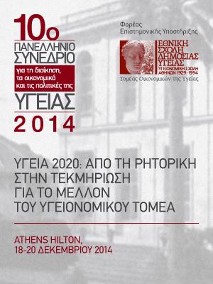 10o Πανελλήνιο Συνέδριο για τη διοίκηση, τα οικονομικά και τις πολιτικές της υγείας