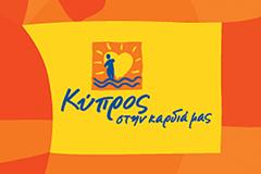 Δωρεάν Προβολή συνεδρίων που διεξάγονται στην Κύπρο από τον ΚΟΤ