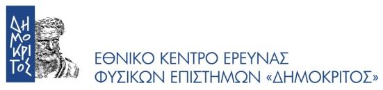 Το Εθνικό Κέντρο Έρευνας Φυσικών Επιστημών «ΔΗΜΟΚΡΙΤΟΣ» διοργανώνει για τέταρτη συνεχή χρονιά το 4th Hellenic Forum for Science, Technology and Innovation υπό την αιγίδα του Υπουργείου Εξωτερικών