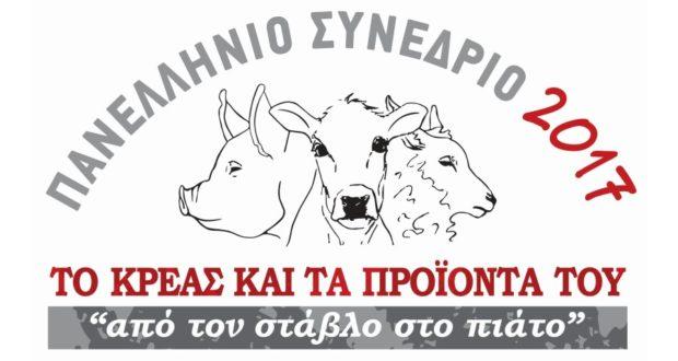 Πανελλήνιο Συνέδριο Το Κρέας και τα Προϊόντα του