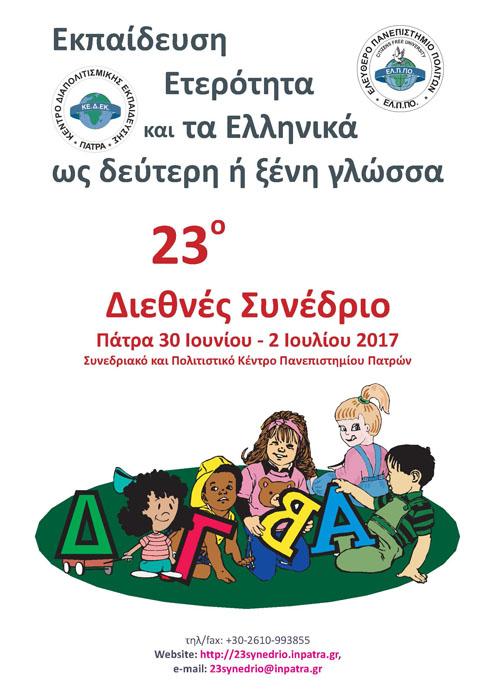 23ο Διεθνές Συνέδριο «Εκπαίδευση, ετερότητα και τα ελληνικά ως δεύτερη ή ξένη γλώσσα»