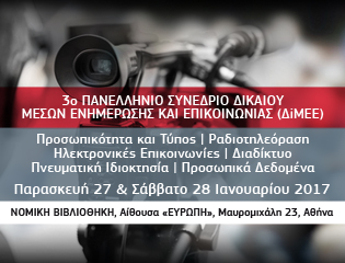 3o Πανελλήνιο Συνέδριο Δικαίου Μέσων Ενημέρωσης & Επικοινωνίας (ΔiΜΕΕ)