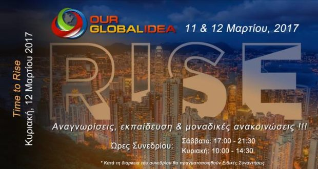 RISE : Το μεγαλύτερο συνέδριο καριέρας και επιχειρηματικότητας του 2017