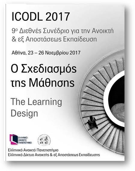 """9ο Διεθνές Συνέδριο για την Ανοικτή και εξ Αποστάσεως Εκπαίδευση """"Ο Σχεδιασμός της Μάθησης"""""""