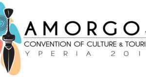 15ο Διεθνες Συνέδριο για τον Τουρισμό και τον Πολιτισμό «ΥΠΕΡΙΑ 2017»