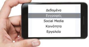 Η εφαρμογή …των εφαρμογών και η δυσκολία της για το διοργανωτή εκδηλώσεων