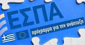 Προκήρυξη για δράση του ΕΣΠΑ που αφορά σε ίδρυση τουριστικών επιχειρήσεων