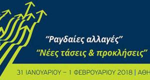 8ο Πανελλήνιο Συνέδριο HAPCO