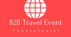 Το Respond On Demand,  φέρνει φέτος 30 τουριστικά γραφεία από 12 χώρες  στη Θεσσαλονίκη