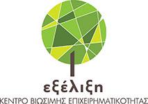 Κέντρο Βιώσιμης Επιχειρηματικότητας  Εξέλιξη