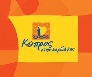 Πρόγραμμα Επίσκεψης Ταξιδιωτικών Πρακτόρων στην Κύπρο, Νοέμβριος 2014 – Μαρτιος 2015