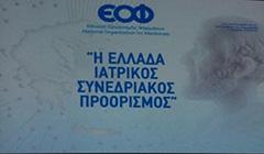 HAPCO: Σε αναμονή των επόμενων βημάτων του ΕΟΦ για τον ιατρικό-συνεδριακό τουρισμό