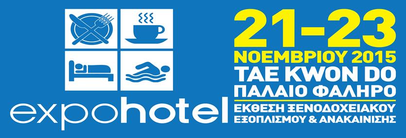 Το Διεθνές Ραντεβού του Ελληνικού Τουρισμού
