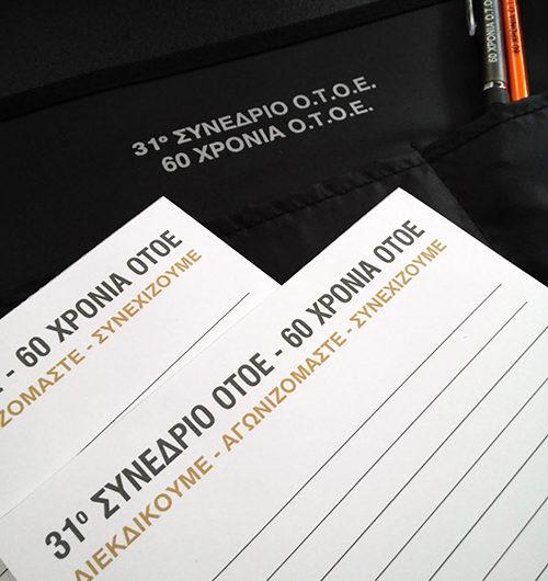 Πλήρες συνεδριακό υλικό για το 31ο συνέδριο της Ο.Τ.Ο.Ε. από την WE MAG