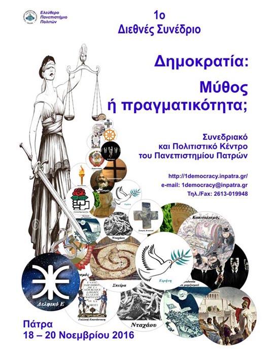 """1ο Διεθνές Συνέδριο: """"Δημοκρατία: Μύθος ή Πραγματικότητα; Προκλήσεις, προβληματισμοί και προοπτικές"""""""