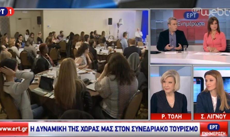 Ο ελληνικός συνεδριακός τουρισμός έχει καλές προοπτικές