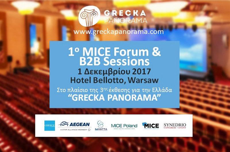 EOT και AEGEAN AIRLINES στο 1ο MICE Forum