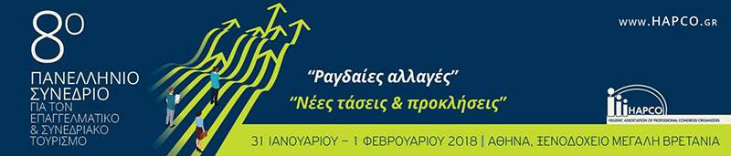 8ο Πανελλήνιο Συνέδριο HAPCO: Το Συνέδριο των Συνεδρίων