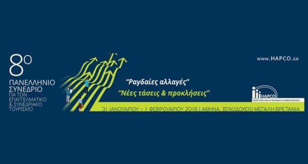 Αισιόδοξα τα μηνύματα για την επόμενη ημέρα της συνεδριακής Ελλάδας – 8ο Πανελλήνιο Συνέδριο HAPCO 2018