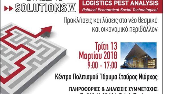 """5ο Συνέδριο """"SOLUTIONS"""""""