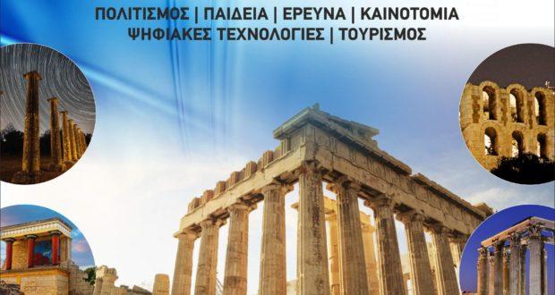 3ο Συνέδριο Ψηφιοποίησης Πολιτιστικής Κληρονομιάς