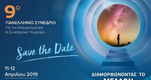9o Πανελλήνιο Συνέδριο για τον Επαγγελματικό και Συνεδριακό Τουρισμό