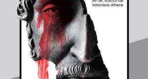 Μοναδική θεατρική παράσταση: «Οιδίπους Τύραννος»