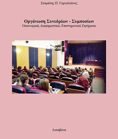 Συνέδρια: Οι Βασικές έννοιες