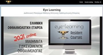 H ERA εισέρχεται δυναμικά στο χώρο της ψηφιακής εκπαίδευσης (Ε- Learning)